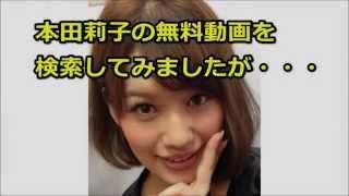 本田莉子の無料動画をFC2で検索してみましたが・・・