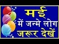 Download Video Download मई में जन्मे लोग कैसे होते है May born people Nature Career and love life 3GP MP4 FLV