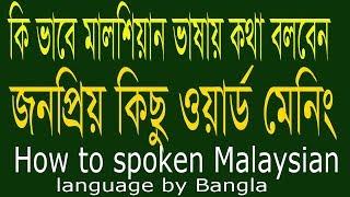 Spoken Malaysian to Bangla - malay language - Bengali Malay - Best Bangla tutorial, Bengali Language