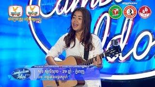 Cambodian Idol Season 2   Judge Audition   Week 2   សុខ សូលីណុច   អន្លង់នៃមន្ថស្នេហ៍