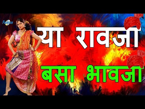 Xxx Mp4 Ya Rao Ji Basa Bhaji Marathi Songs 2016 Marathi Lavani Video Songs Hot Lavani Dance 3gp Sex