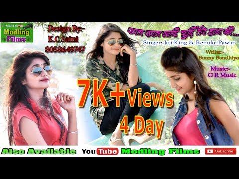 Xxx Mp4 खन खन लागी चुड़ी तेरे हाथ की Singer Jaji King Renuka Panwar K C Saini Sunny Bandiya 3gp Sex