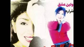 Sharareh - Dokhtare Abadan | شراره -  دختر آبادان