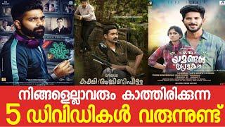 New malayalam movies 2019 DVD update