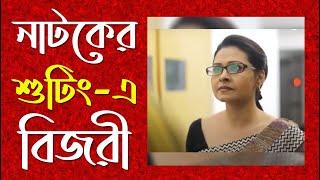 Natok Spondon- Jamuna TV