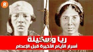 ريا وسكينة أسرار الأيام الأخيرة في السجن قبل تنفيذ الحكم