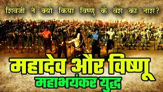 शिव और विष्णु के बिच महाभयंकर युद्ध  Lord Mahadev Vs Lord Vishnu Divine Fight Battle Of Shiva Vishnu