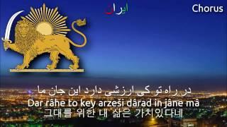 Unofficial Anthem of Iran -ای ایران [Ey Iran] (iran anthem, ey iran, 이란의 반(半)국가)