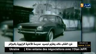 أحمد محمودي : صناعة السيارات  لماذا نجح النموذج الإيراني و عجزنا نحن؟   فيديو
