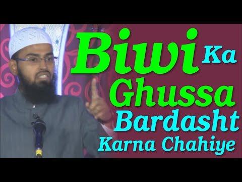 Biwi Ka Ghussa Bardast Karna Chahiye Isliye Ke Umar RA Bhi Apni Biwi Ki Dant Sunte The