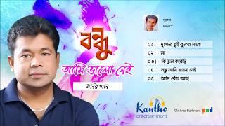 Monir Khan - Bondhu Ami Bhalo Nei | বন্ধু আমি ভালো নেই | Full Audio Album