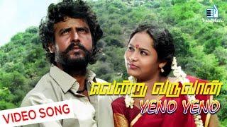 Vendru Varuvaan   Yeno Yeno Video Song   Veerabharathi   Murali Krishnan   Trend Music