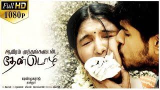 """Aayiram Muthangaludan Thenmozhi"" (AMT) Latest Tamil Full Movie | Venkatesh, Akshara"