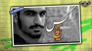 Hichkas - Ye Rooze Khob Miad - هیچکس - یه روز خوب میاد