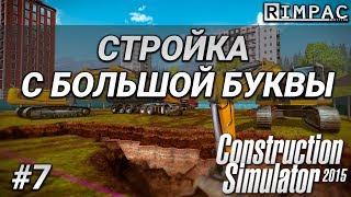 Construction Simulator 2015 _ #7 _ Всё хватит! Мы уезжаем в отпуск!