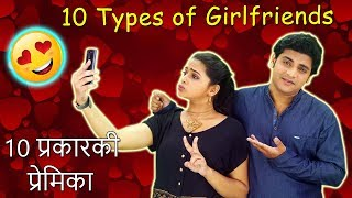 10 Types of Girlfriends Explained in Hindi | Girlfriend Kaise Hai | Which Type of Girlfriend Are You
