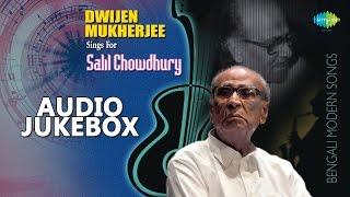 Hits of Dwijen Mukherjee and Salil Chowdhury | Bengali Modern Songs | Audio Jukebox