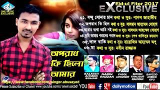 Oporadh Ki Chilo Amar || Bangla Exclusive New Song 2017 | Abu Sayed