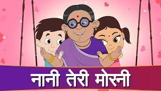 Nani Teri Morni Ko Mor Le Gaye नानी तेरी मोरनी - Balgeet   Rhymes In Hindi   Hindi Cartoon   Poems