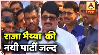 Kaun Jitega 2019: Raja Bhaiya Might Form A New Party In UP   ABP News
