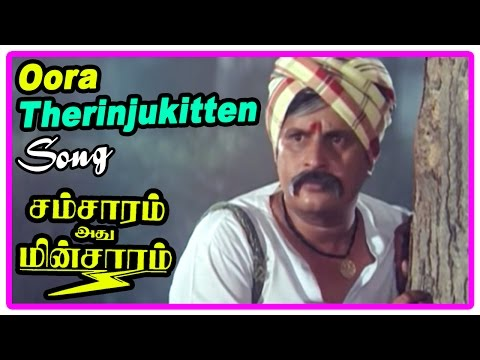 Xxx Mp4 Samsaram Adhu Minsaram Scenes Oora Therinjukitten Song Visu Gets Upset With Kamala Kamesh 3gp Sex