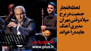 لحظه انفجار جمعیت در برج میلاد وقتی مهران مدیری آهنگ هایده را خواند/گزارش کنسرت مهران مدیری