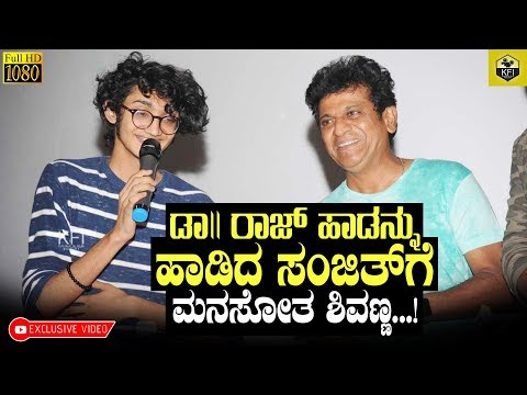 Xxx Mp4 Shivarajkumar Loves Sanjith Hegde S Rajkumar Song Zee Kannada Saregamapa Sanjith Hegde Songs 3gp Sex