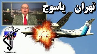 IRAN, محسن سازگارا « انفجار هواپيماى تهران ـ ياسوج »؛