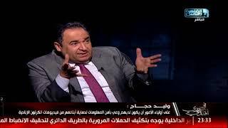 وليد حجاج: ينبغى على أي مواطن مسح المحادثات الهامة لعدم استغلالها فى حالة الإختراق