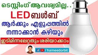 LED BULB ഈസി റിപ്പയറിംഗ് രീതി കണ്ടുനോക്കൂ How to repair and reuse LED Bulb malayalam