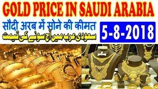Gold Price Today in Saudi Arabia (KSA) - 05 Aug 2018 | Gold Rate