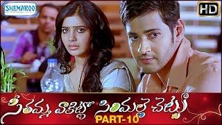 Seethamma Vakitlo Sirimalle Chettu Full Movie | Mahesh Babu | Samantha | Venkatesh | SVSC | Part 10