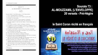 Sourate 73 : AL-MOUZZAMIL (L'ENVELOPPÉ) Coran récité français seulement- mp3- www.veritedroiture.fr
