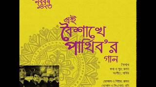 Boishakh by PARTHIBO