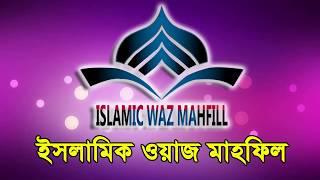 New Bangla Waz mahfil।। Bangla waz 2018।। Sayed Nazrul Islam bukhari।। Islamic Waz Mahfill