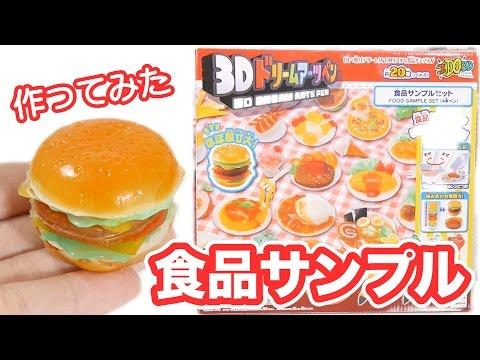 3Dドリームアーツペン食品サンプルセットでリアル食品� �ってみた