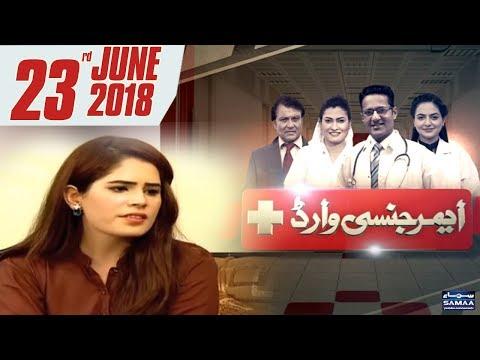 Arrange Vs Love Marriage | Emergency Ward | SAMAA TV | 23 June 2018