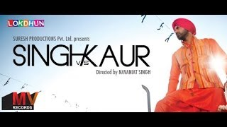 Singh vs Kaur | New Full Punjabi Movie | Latest Punjabi movie | Super Hit Punjabi Movie