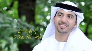 La Ilaha Illallah II Very Beautiful song