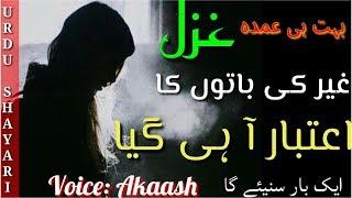 Very Sad Urdu Ghazal Poetry | Ghair  Ki Baaton Ka Aakhir | Sad Urdu Ghazal Shayari |