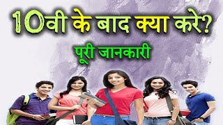 What to do after 10th Class? – [Hindi] – Quick Support