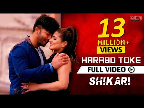 Xxx Mp4 Harabo Toke Full Video Shikari Shakib Khan Srabanti Rahul Dev Romantic Song 3gp Sex