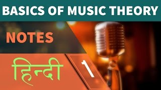Notes - Music Theory in Hindi [ Part 1 ]