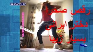 رقص صحرا دختر ایرانی بسیار زیبا
