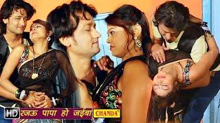 Rajau Papa Ho Jaiba || रजऊ पापा हो जइबा  || Bhojpuri Hot Songs