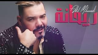 Adil Miloudi - Rayhana // Version Commerciale //  عادل الميلودي - ريحانة