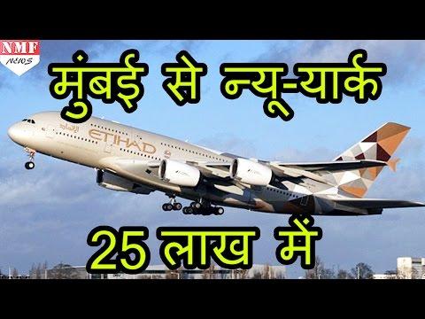 Xxx Mp4 World की Most Expensive Flight Mumbai से New York Etihad Airways लेगी 25 22 Lakh 3gp Sex