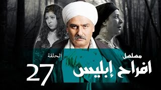 Afrah Ebles _ Episode |27| مسلسل أفراح أبليس _ الحلقه السابعه والعشرون