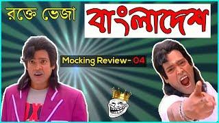 Mocking Review Ep-04 || Rokte Veja Bangladesh || Carbon Copy of Manna || Deshi MockinG