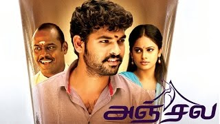Anjala Full Movie HD